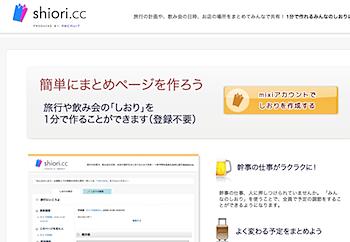 1分で旅行や飲み会のまとめページを作成する「shiori.cc」