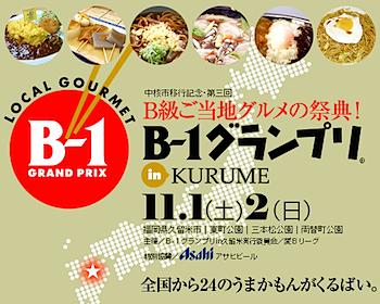"""「厚木シロコロ・ホルモン」B級グルメ""""B-1グランプリ""""優勝!"""