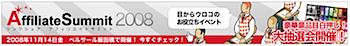 AMNスポンサー「リンクシェア アフィリエイトサミット2008」スタート