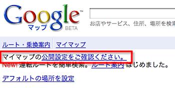 Googleマップ、マイマップ設定の確認を呼びかけ