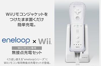 Wiiリモコン置くだけで充電「eneloop無接点充電セット」