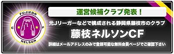 """リアル""""サカつく""""「MYFC」運営候補クラブに「藤枝ネルソンCF」"""