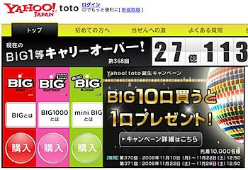Yahoo! でサッカーくじが購入できる「Yahoo! toto」