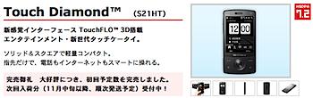 イーモバイル「Touch Diamond」初回予定数を完売