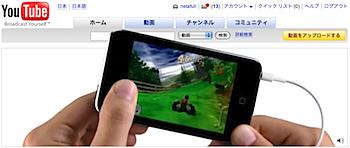 YouTubeトップページに「iPod touch」広告がバーン!