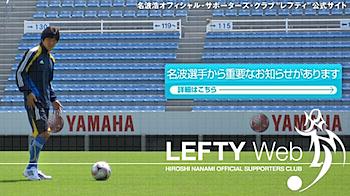 ジュビロ磐田・名波浩、現役引退を表明