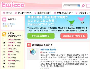 Twitterでコミュニティを作れる「twicco(ついっこ)」