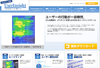 ヒートマップ対応のアクセス解析ツール「User Insight」