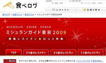 食べログ.com「ミシュランガイド東京2009特集」オープン