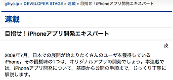 これを読めば開発できる?「目指せ!iPhoneアプリ開発エキスパート」