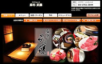 全日本・武藤敬司の和食店「麻布武藤」