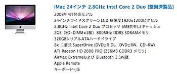 Apple Store整備済製品に「iMac 24インチ」177,300円