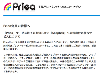 無料オンラインプリントサービス「Priea」システム障害でサービス終了