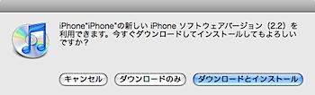 絵文字&ストリートビュー対応「iPhone 2.2」リリース!