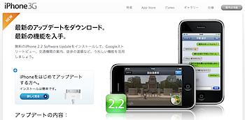 「iPhone 2.2」アップデート内容をAppleのサイトで確認する