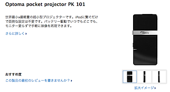 iPhone接続可能な超小型プロジェクタ「Optoma pocket projector PK 101」先行予約受付中!