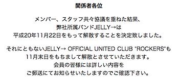 「JELLY→」ドラムス逮捕で解散
