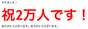 「Modern Syntax Radio Show」2万リスナーを達成!