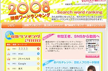 Yahoo!「2008検索ワードランキング」発表