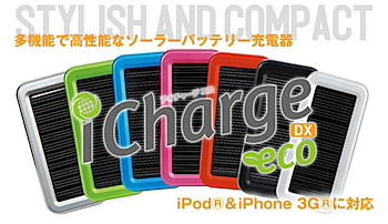 iPhoneで使えるソーラーバッテリー充電器「iCharge eco DX」