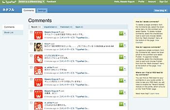 「TypePad Connect」のコメント管理画面