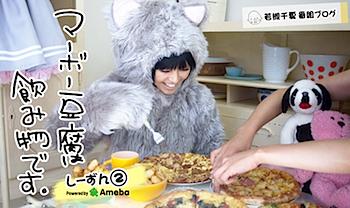 若槻千夏「マーボー豆腐は飲み物です。しーずん2」でブログ復活
