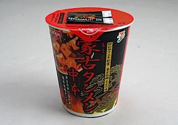 セブン限定カップ麺「蒙古タンメン 中本」