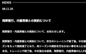 浦和レッズ、岡野雅行・内舘秀樹と契約更新せず