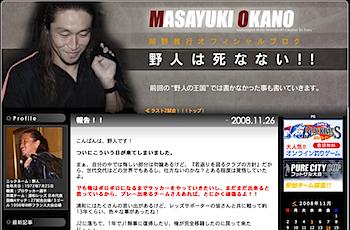 浦和レッズ・岡野雅行、ブログで契約終了を綴る