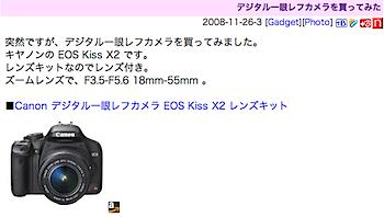 たつを、デジタル一眼レフ「EOS Kiss X2」購入