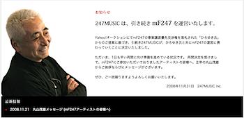 「247MUSIC」は引き続き「mF247」を運営