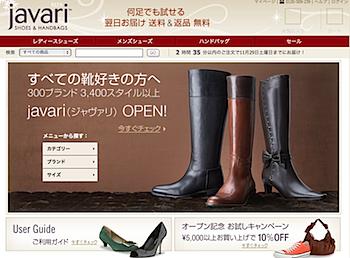 Amazon、靴とバッグ専門「javari.jp(ジャヴァリ・ジェーピー)」オープン