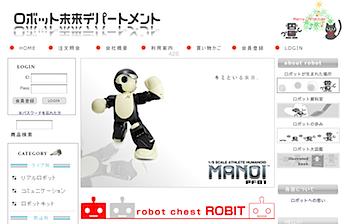 ロボット専門オンラインショップ「ロボット未来デパートメント」