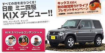 「KIX(キックス)」日産からミニ四駆デビュー