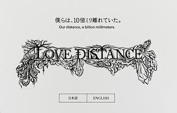 遠距離恋愛するカップルが日本縦走してクリスマスに出会う様子をリアルタイムに伝える「LOVE DISTANCE」