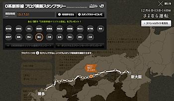 0系新幹線ブログパーツ「ブログ横断スタンプラリー」開始