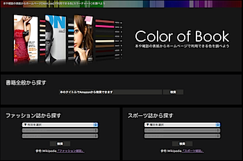 雑誌や本の表紙の色を解析してカラーチャートを表示する「Color of Book」