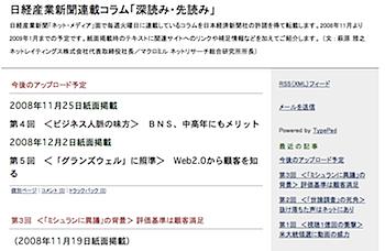 日経産業新聞連載コラム「深読み・先読み」ブログで公開