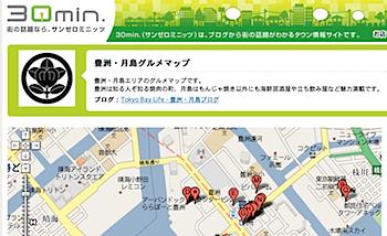 ブログのグルメ情報から地図を自動生成「30min.ブログマップ」