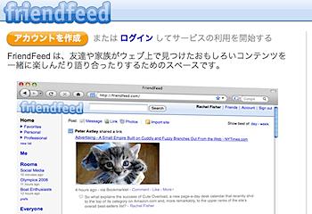 「FriendFeed」日本語版が開始