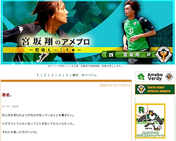東京ベルディ・宮坂翔「僕はサッカーが嫌いです」