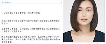 長谷川京子、妊娠を発表