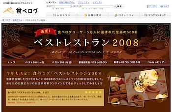 食べログ、5万人のクチコミで選ばれた「ベストレストラン2008」