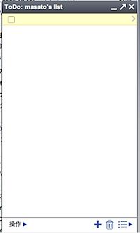 「Gmail」にToDoリスト機能が追加