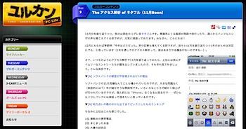「ユルカン PC Life」11月Boon更新