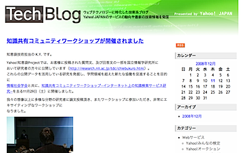 「Yahoo! JAPAN Tech Blog」スタート