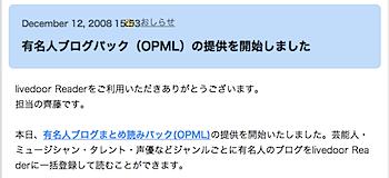 「livedoor Reader」有名人ブログパック(OPML)の提供開始へ