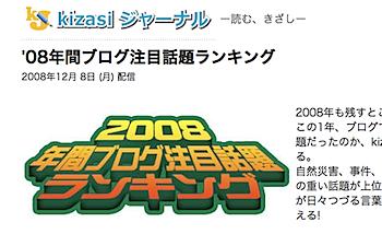 kizasiジャーナル'08年間ブログ注目話題ランキング