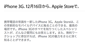 「iPhone」Apple Storeで購入可能に