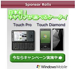 AMNスポンサー「Windows Mobileキャンペーン」スタート